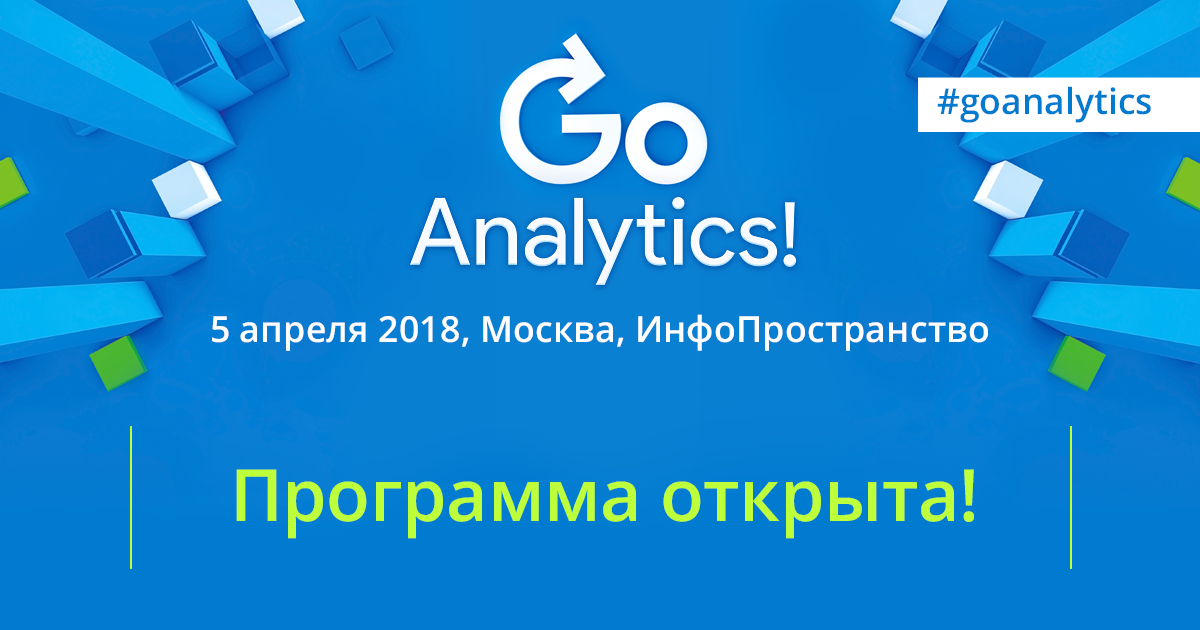 Программа конференции Go Analytics! 2018 открыта!